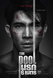 thepool
